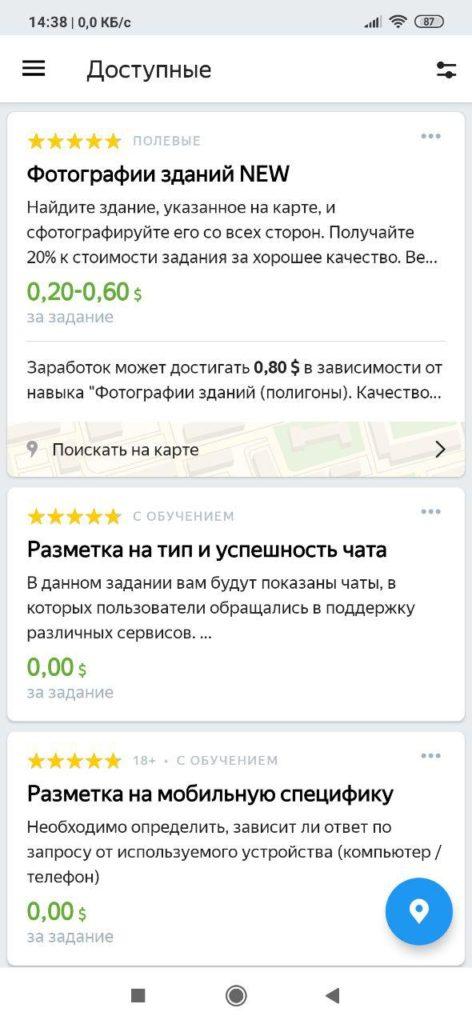 Яндекс Толока Задания