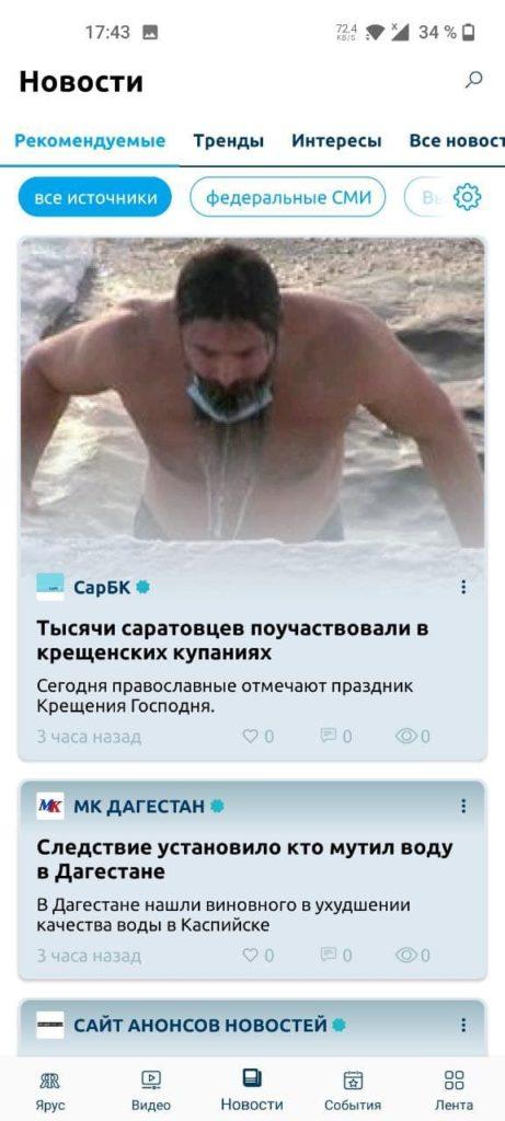ЯRUS Новости