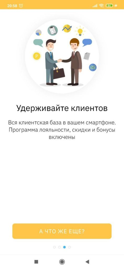 YCLIENTS База