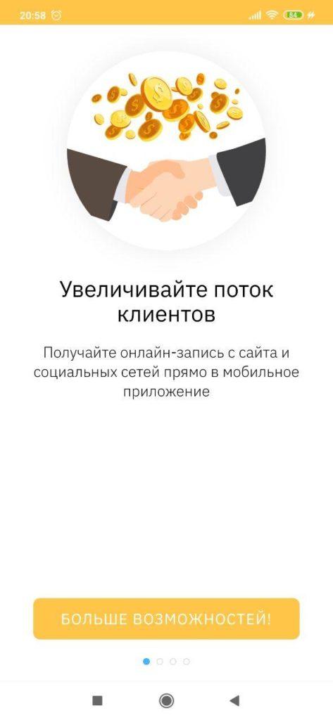 YCLIENTS Запись