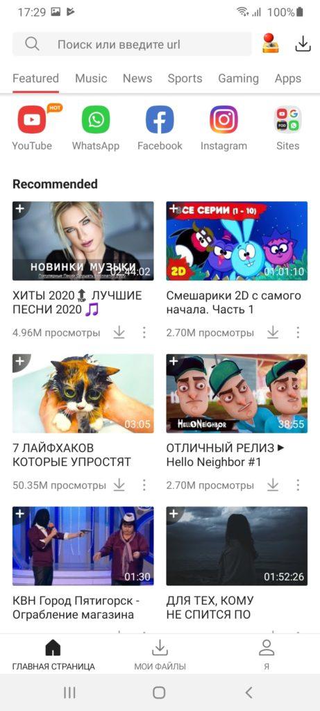 YesTube Главная