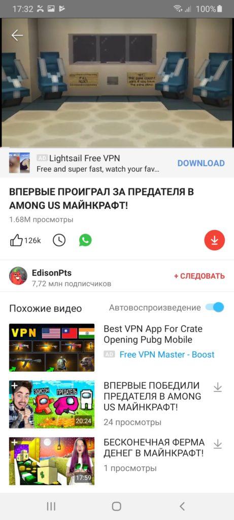YesTube Видео