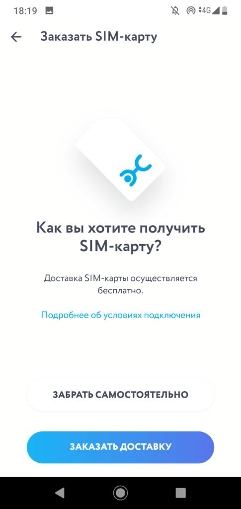 Yota Личный кабинет Заказ SIM карты