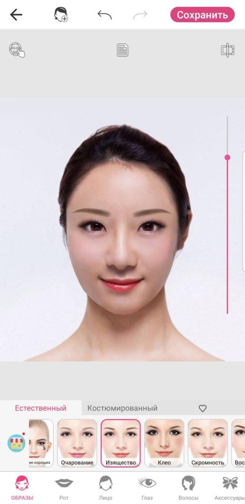 YouCam Makeup редактор