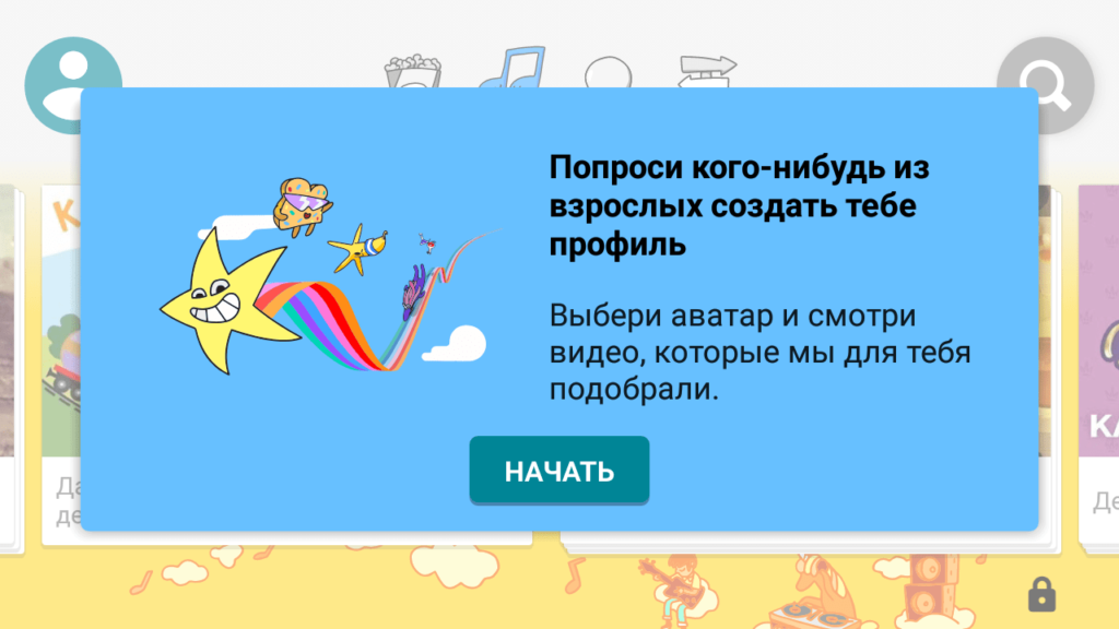 YouTube Детям Стартовый экран