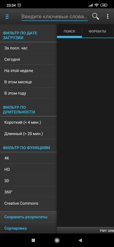 YouTube Downloader Функции