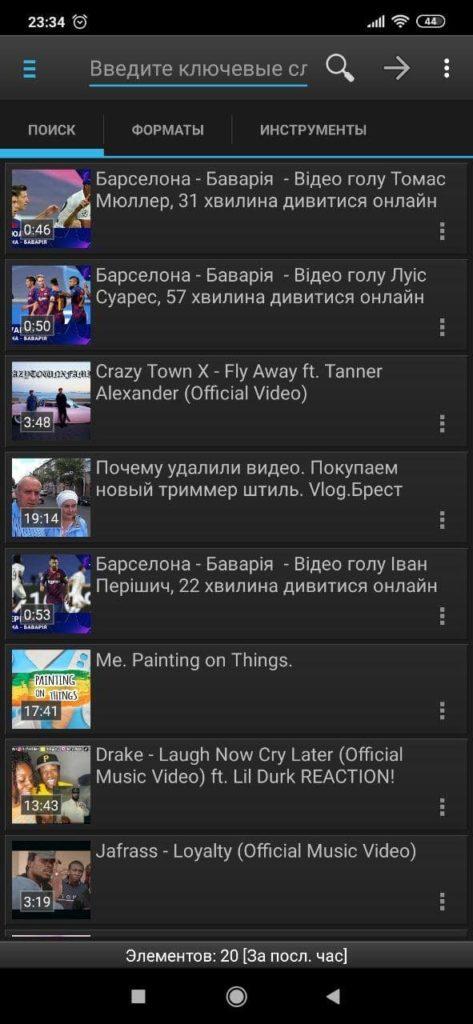 YouTube Downloader Видео