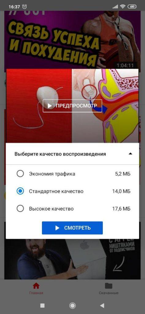 YouTube Go Качество