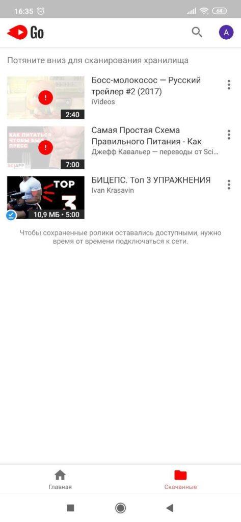 YouTube Go Загрузки