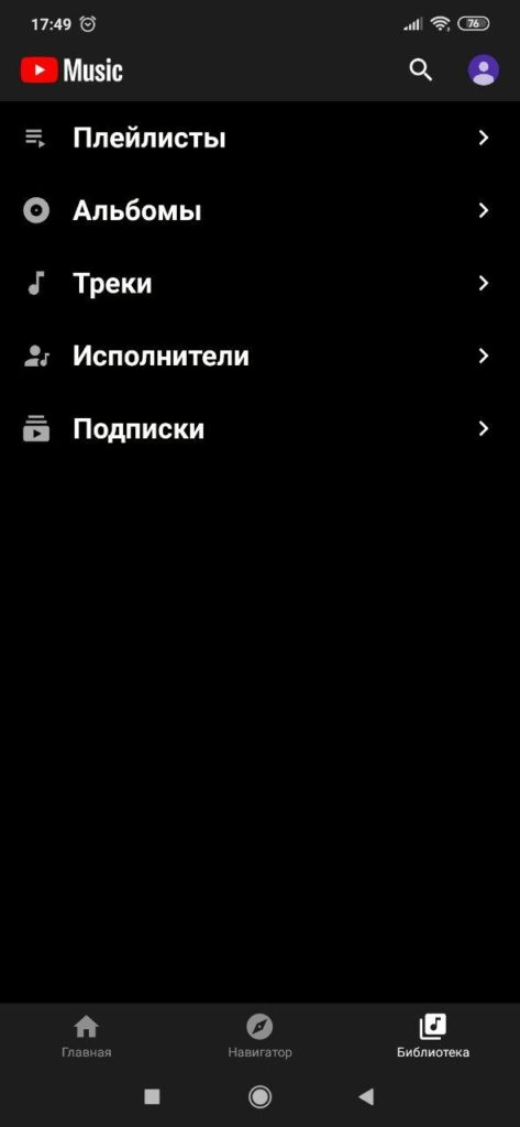 YouTube Music Меню