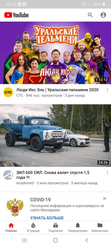 YouTube Pink Главная