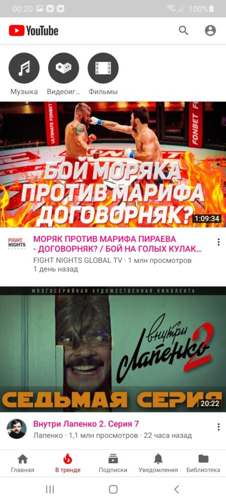 YouTube Pink В тренде
