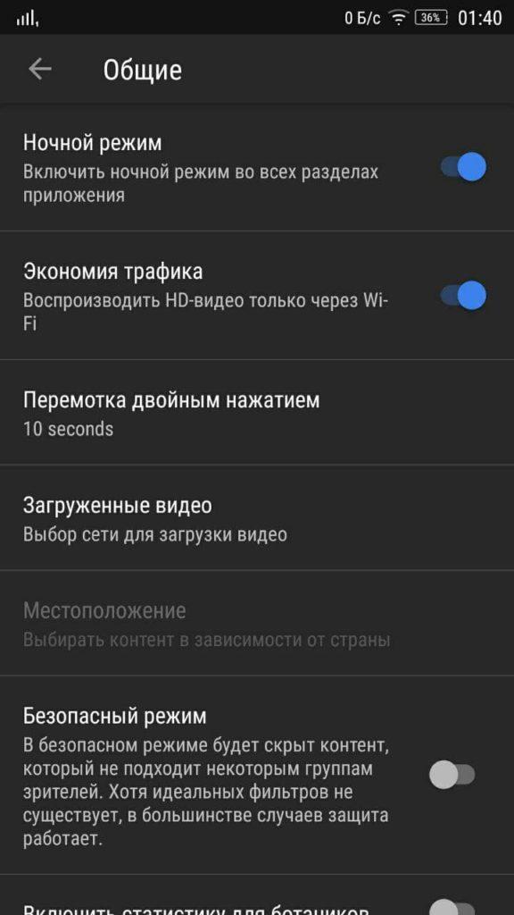 YouTube Vanced Настройки