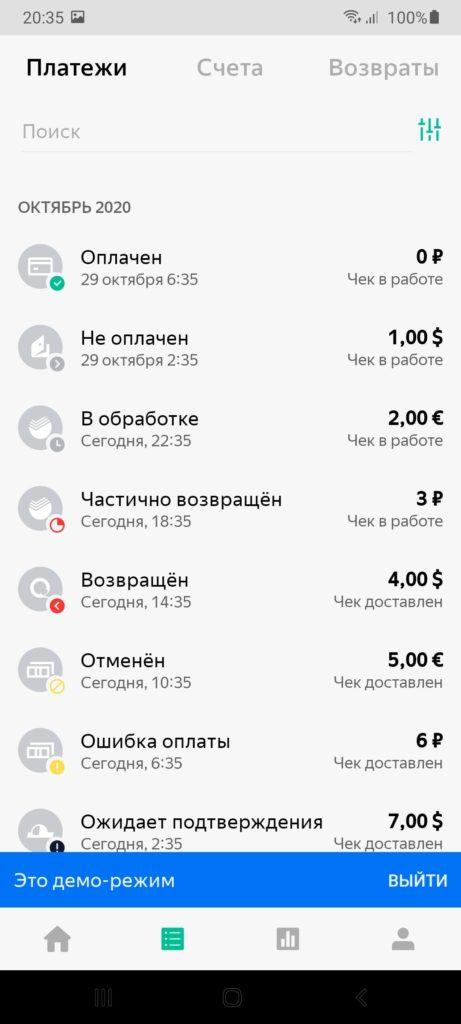Ю Касса Платежи