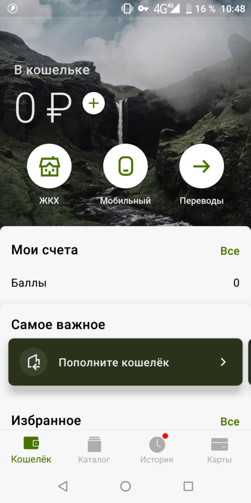 ЮМани Кошелёк