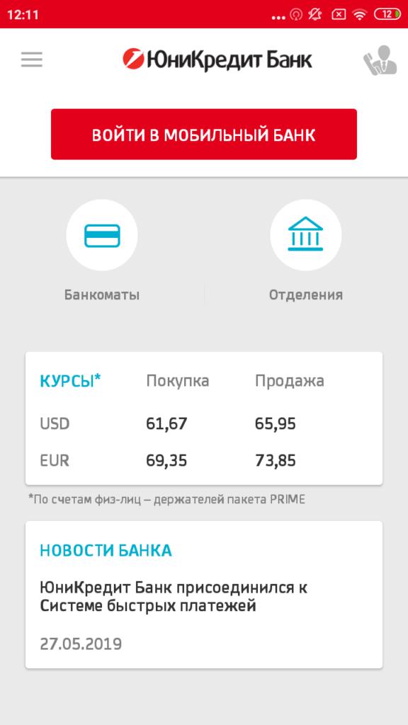 Юникредит Главный экран