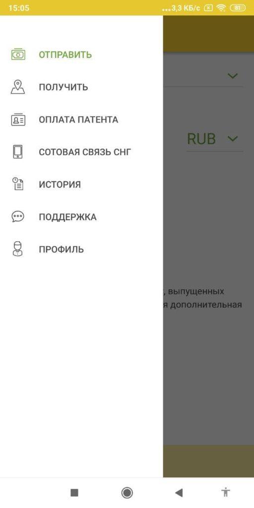 Юнистрим Денежные переводы Меню