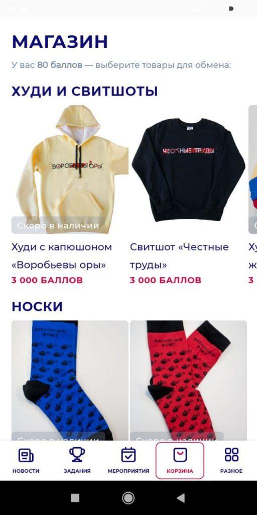 Зачётная Москва Продукция