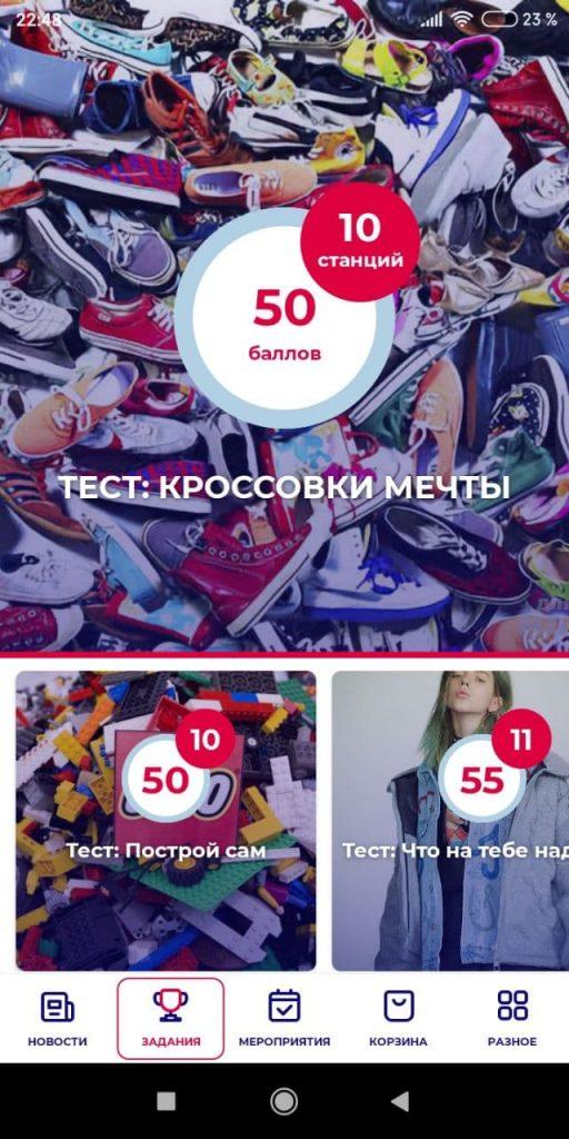Зачётная Москва Задания