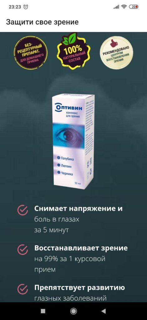 Защити свое зрение Заказ