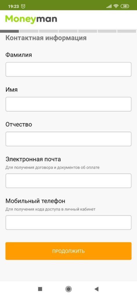 Займы онлайн Регистрация