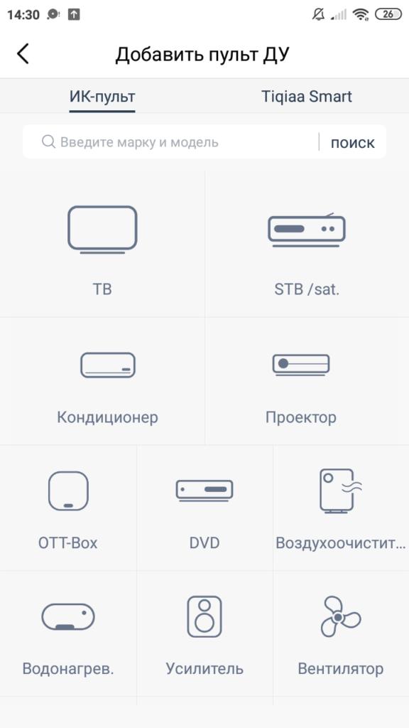ZaZaRemote Выбор оборудования