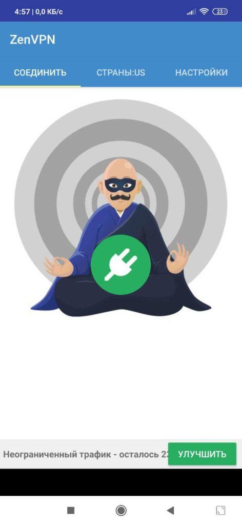 Zen VPN Основная страница