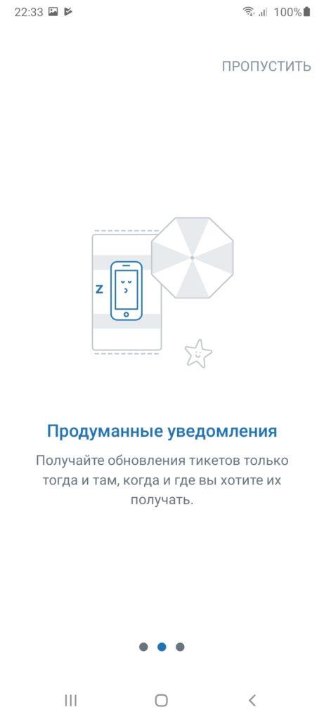 Zendesk Support Уведомления