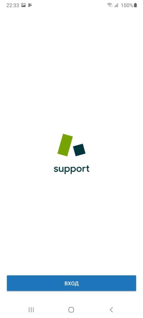Zendesk Support Вход