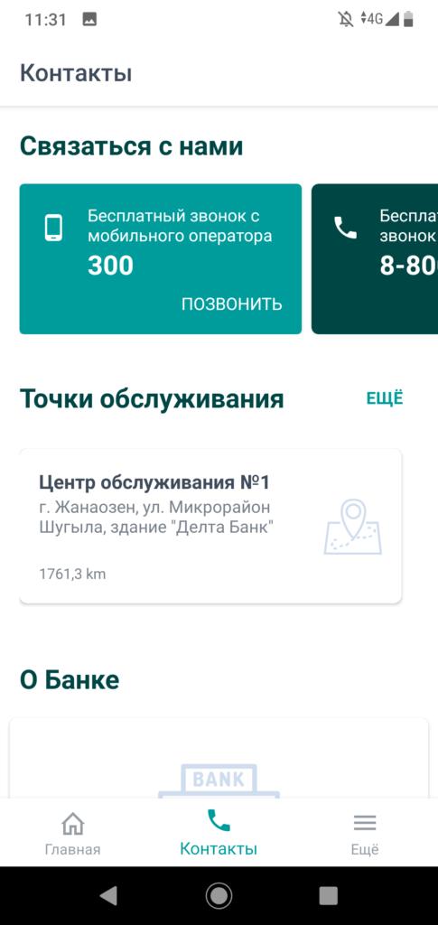 Жилстройсбербанк Контакты