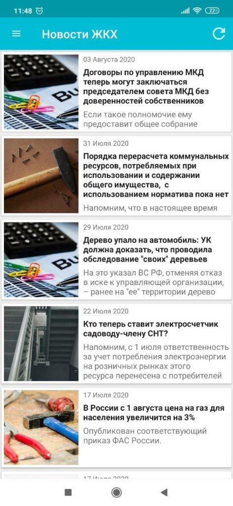 ЖКХ Личный кабинет Новости