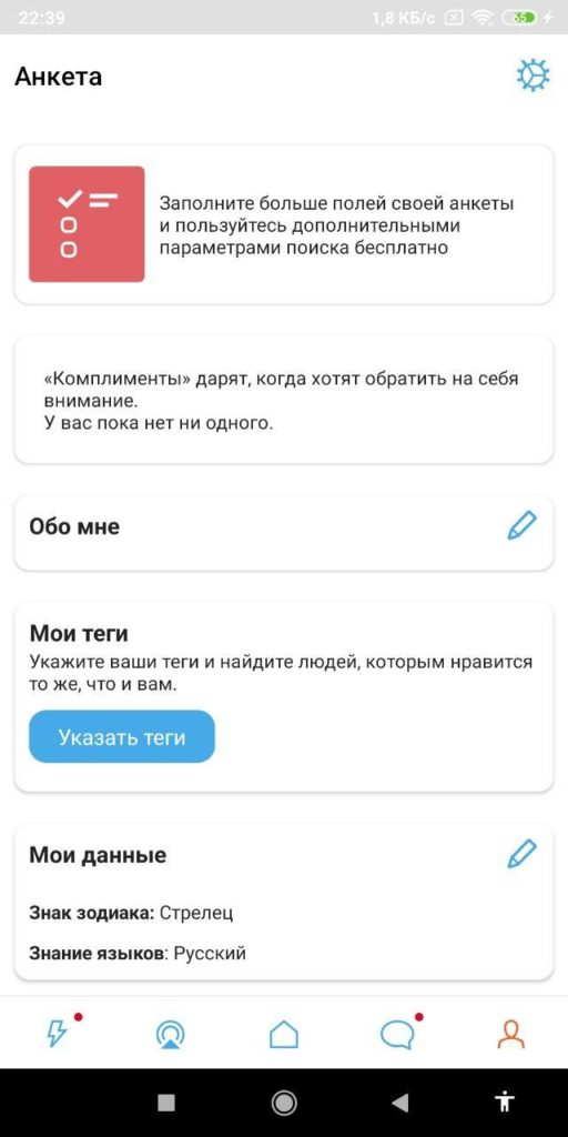 Знакомства Mail ru Профиль