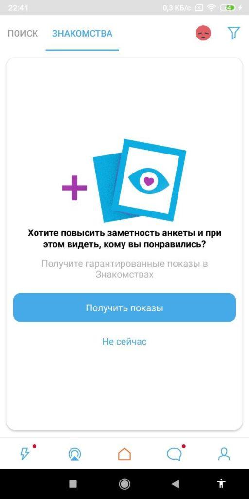 Знакомства Mail ru Знакомства