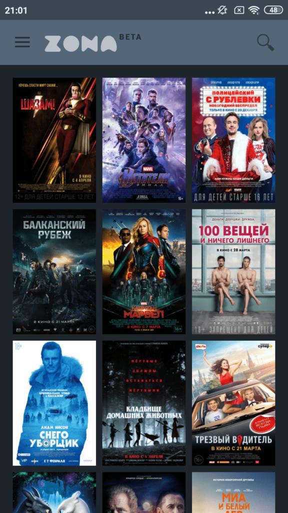 Zona Выбор фильма