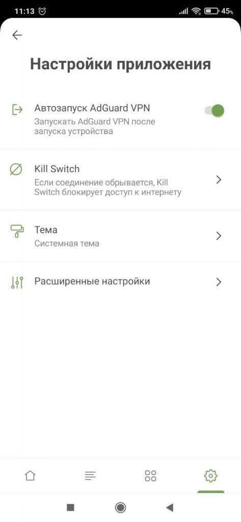 AdGuard VPN Настройки