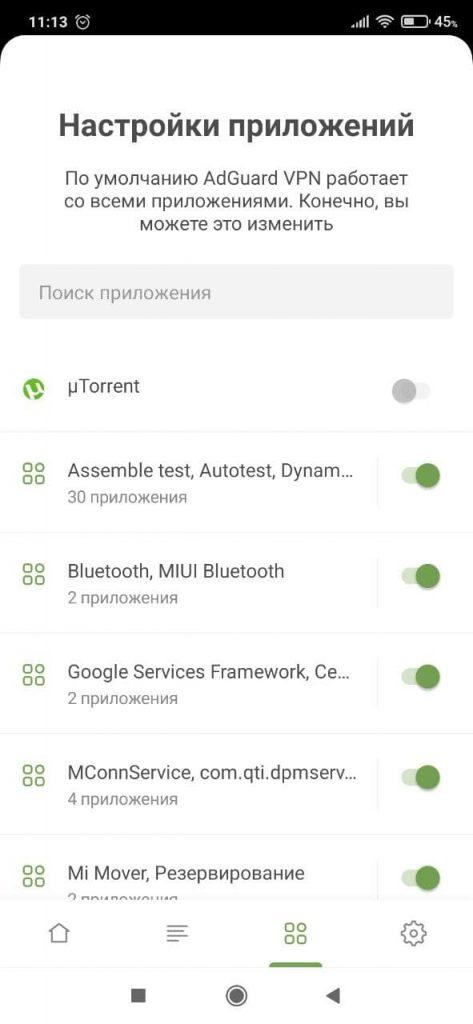 AdGuard VPN Приложения