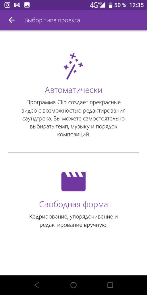 Adobe Premiere Clip Тип проекта