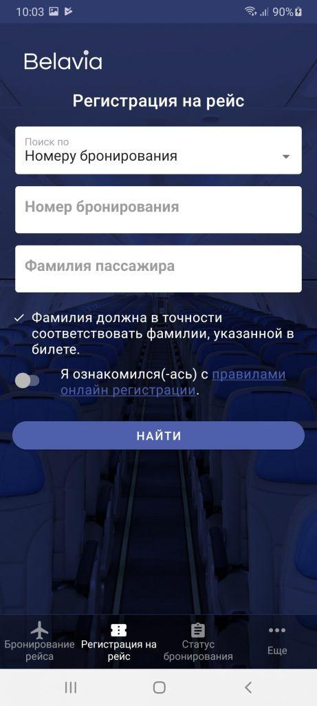 Belavia Регистрация