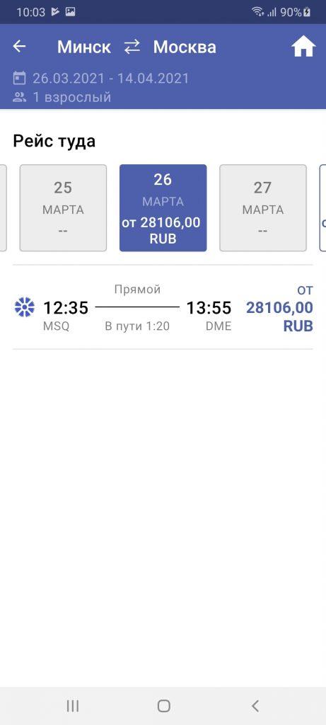 Belavia Рейс