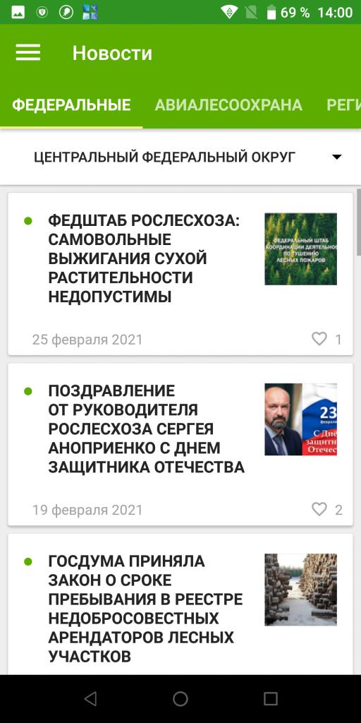 Берегите лес Новости