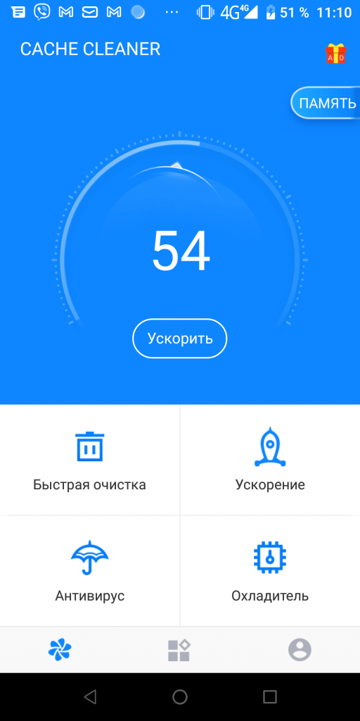 Cache Cleaner Главная страница