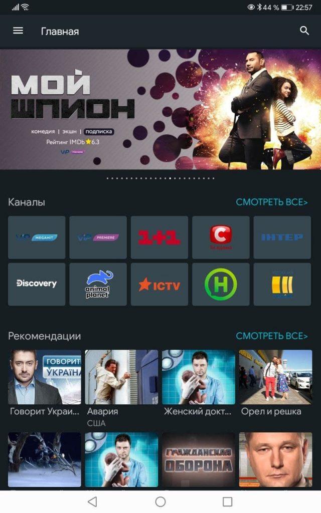 Диван ТВ Каналы