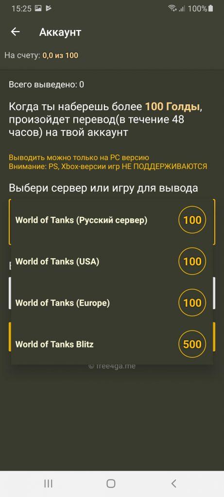 Gold for Tanks Аккаунт
