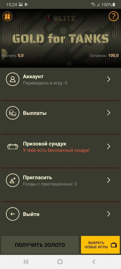 Gold for Tanks Меню