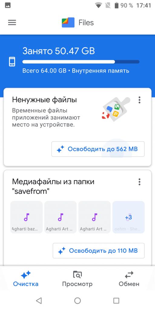 Гугл Файлы Очистка