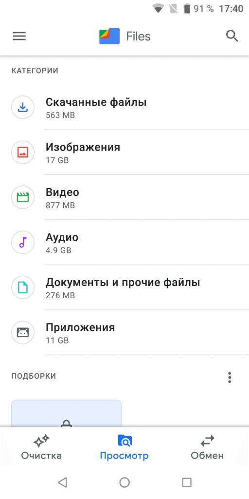 Гугл Файлы Просмотр