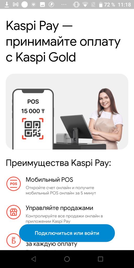 Kaspi Pay Войти