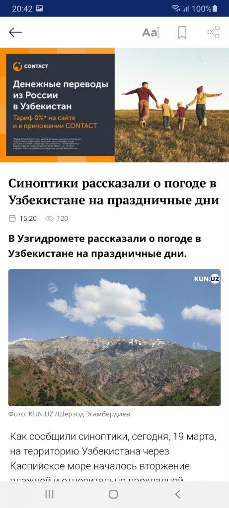 Kun uz Новость