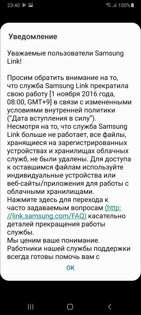 Samsung Link Поддержка
