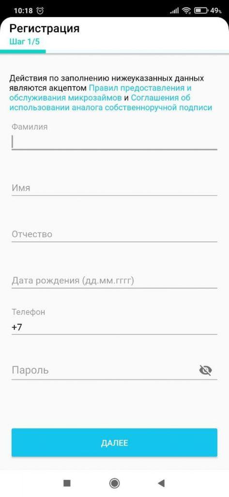 СМСФИНАНС Регистрация